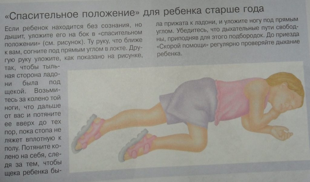 child position for first aid